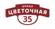 Адресные таблички на дом в Ставрополь Адресные таблички Фигурные