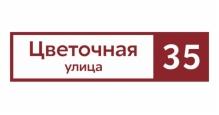 Адресные таблички на дом в Ставрополь Адресные таблички Прямоугольные